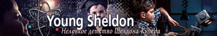 Сериал Шелдон / Young Sheldon, 2017 г.